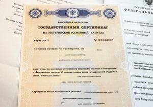 sertifikat-na-materinskij-kapital