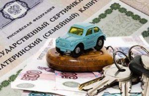 materinskij-kapital-na-avtomobil