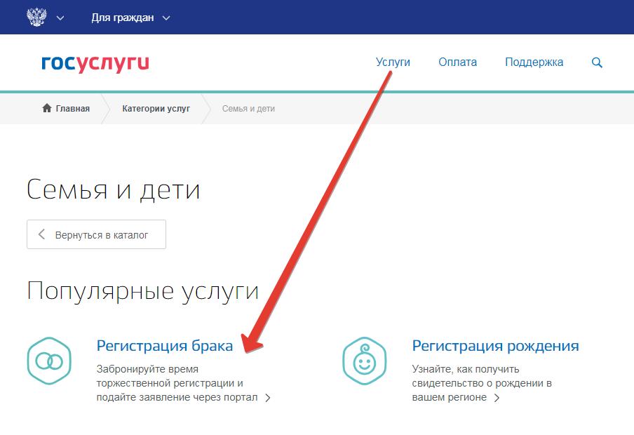 registraciya-braka-na-gosuslugax