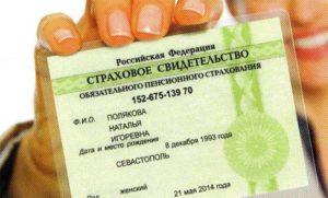 zamena-snils-pri-smene-familii-posle-zamuzhestva