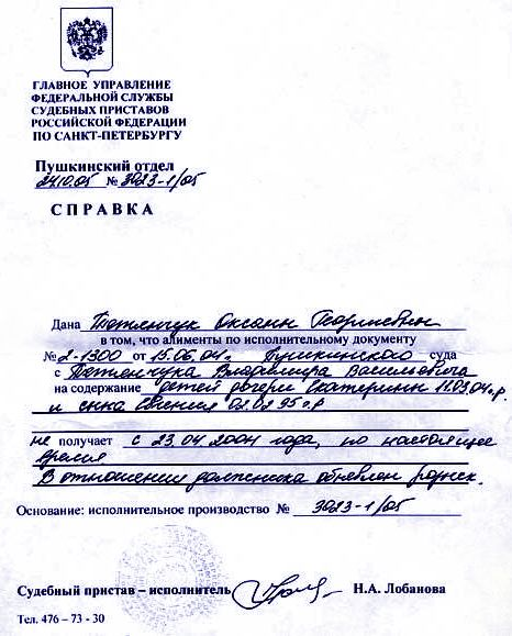 Obrazets-spravki-o-nepoluchenii-alimentov