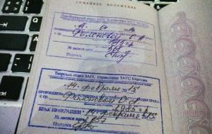 shtamp-o-razvode-v-pasporte