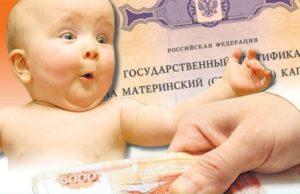 komu-polozhen-materinskij-kapital