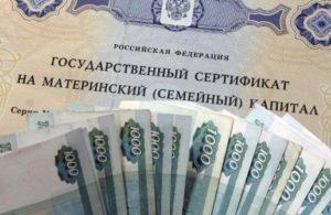 vyplaty-iz-materinskogo-kapitala-v-2019-godu