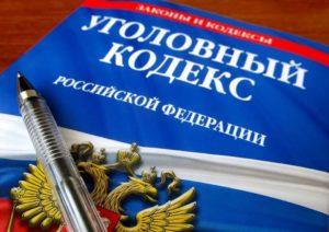 Порча имущества - статья 168 УК РФ, порча чужого имущества, умышленное уничтожение или повреждение имущества, причинение вреда имуществу